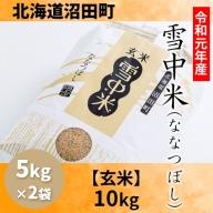 【1014-01】令和元年産 雪中米ななつぼし【玄米】10kg