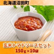 【1011-04】玄米トマトソースセット(10袋)