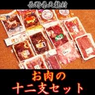 お肉の十二支セット