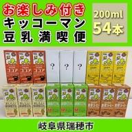 お楽しみ付き キッコーマン豆乳満喫便(200ml×54本)
