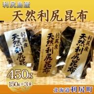 利尻島産 天然利尻昆布450g(150g×3袋)