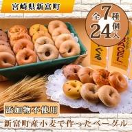 添加物不使用<新富町産小麦で作ったベーグル 全7種 24個入り>※ご寄附から45日以内に出荷【B256】