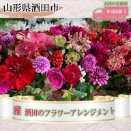 SL0010 お花の定期便 年4回届く 「雅 酒田のフラワーアレンジメント」