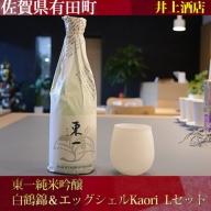 S25-2 東一純米吟醸 白鶴錦&エッグシェルKaoriLセット 井上酒店