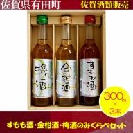 S10-14 すもも酒・金柑酒・梅酒のみくらべセット 佐賀酒類販売
