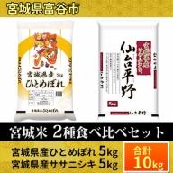 宮城米 2種食べ比べセット 各5kg (ひとめぼれ ササニシキ) [0045]
