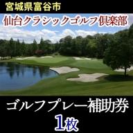 仙台クラシックゴルフ倶楽部 ゴルフプレー補助券 [0046]