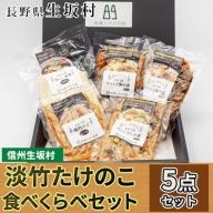 信州生坂村「淡竹たけのこ」食べくらべセット