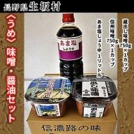 <うめ> 味噌・醤油セット