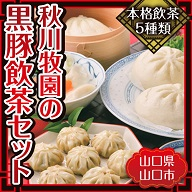 01D-008 秋川牧園の黒豚飲茶セット
