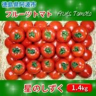 フルーツトマト「星のしずく」 1.4kg