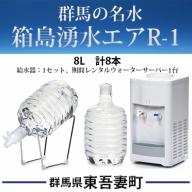 群馬の名水 箱島湧水エアR-1 (8L 計8本、給水器:1セット、期間レンタルウォーターサーバー1台)