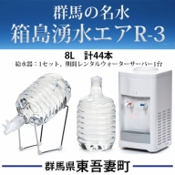 群馬の名水 箱島湧水エアR-3 (8L 計44本、給水器:1セット、期間レンタルウォーターサーバー1台)
