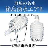 群馬の名水 箱島湧水エア B (8L 計6本、給水器:1セット)
