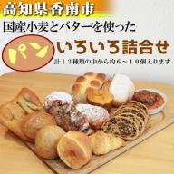 国産小麦とバターを使った パンいろいろ詰合せ1回(ハード系パン6~10個入) A-208