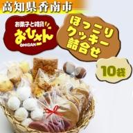 ★お菓子と雑貨おひさん ほっこりクッキー詰合せ A-249