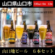 D-063 【WBAワールド・ビア・アワード2018日本金賞受賞】山口地ビール6本セット