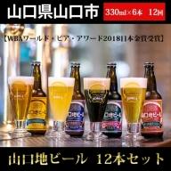 D-062 【WBAワールド・ビア・アワード2018日本金賞受賞】山口地ビール12本セット