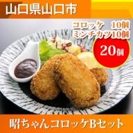 E-006 昭ちゃんコロッケBセット(コロッケ10個・ミンチカツ10個)