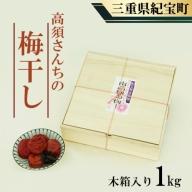 高須さんちの梅干し 木箱入り(1kg)