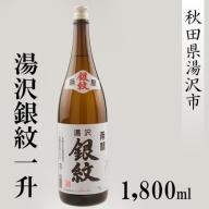 A9302 湯沢銀紋一升