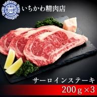 020AA02N.いちかわ精肉店「サーロインステーキ」200g×3