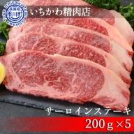 032AA01N.いちかわ精肉店「サーロインステーキ」200g×5