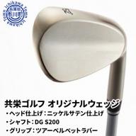 040BA11N.共栄ゴルフオリジナルウェッジ(ヘッド粗仕上げ)DG200