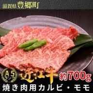 近江牛A5ランク焼き肉用カルビ・モモ700g【納期1~2カ月】