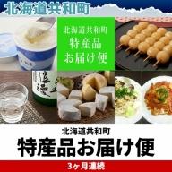 北海道共和町・特産品お届け便【3ヶ月連続】