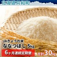◆6ヶ月連続定期便◆JAきょうわ米  ななつぼし5kg