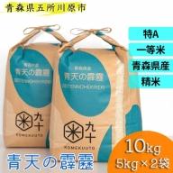 特A・一等米 青森県産 青天の霹靂10kg(精米・5kg×2袋)