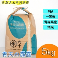 特A・一等米 青森県産 青天の霹靂5kg(精米)