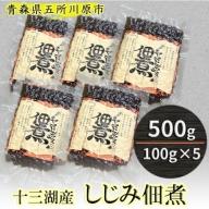 十三湖産 しじみ佃煮500g(100g×5)