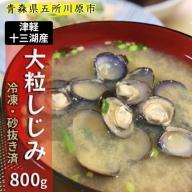 津軽十三湖産 大粒しじみ800g(冷凍・砂抜き済)