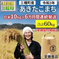 【早期受付開始】令和3年 三種町産 あきたこまち 白米10kg(6カ月間連続発送)合計60kg <安藤食品>