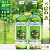 女性必見!飲んでビックリ!新感覚のワインテイストな日本酒