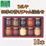 ツルヤ 四季の香りジャム詰合せ 10本 長野 信州 小諸 TSURUYA