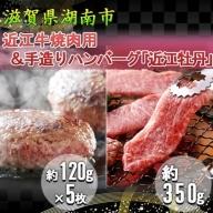 【近江肉の廣田】A5ランク近江牛焼肉用350g&近江牛自家特製手造りハンバーグ「近江牡丹」120g×5個セット