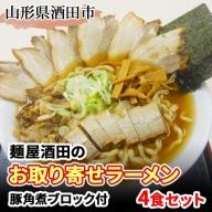 SA0468 麺屋酒田のお取り寄せラーメン4食セット 豚角煮ブロック付