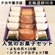 ナカヤ菓子店 人気のお菓子セット