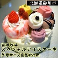 岩瀬牧場 スペシャルアイスケーキ