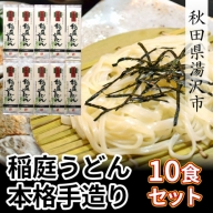 A0303 稲庭うどん本格手造り10食セット
