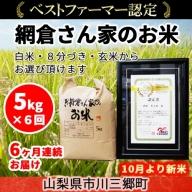 [5839-0155]【ベストファーマー認定】網倉さん家のお米(白米・8分づき・玄米からお選び頂けます)『6ヶ月連続お届け』【10月より新米】