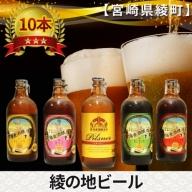 02-34_綾の地ビール 10本セット