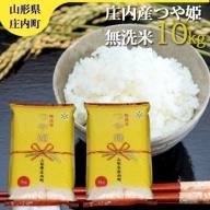 【024-018】庄内産つや姫無洗米10kg