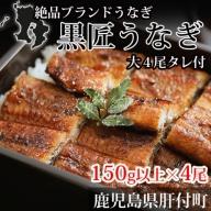 【B39001】黒匠うなぎ 大4尾タレ付<絶品ブランドうなぎ>