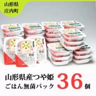 【019-016】山形県産つや姫ごはん無菌パック36個