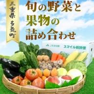 JA‐04 旬の野菜と果物の詰め合わせ