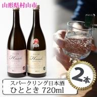012-E01 【スパークリング日本酒】ひととき720ml×2本